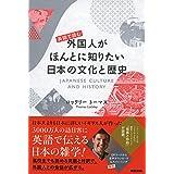英語で読む 外国人がほんとに知りたい日本の文化と歴史