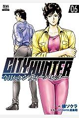 今日からCITY HUNTER 6巻 (ゼノンコミックス) Kindle版