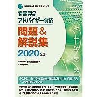 家電製品アドバイザー資格 問題&解説集 2020年版 (家電製品協会認定資格シリーズ)