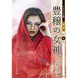 豊穣の女神: ランティア伝説・第5巻