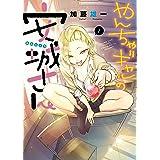やんちゃギャルの安城さん(1) (ヤングキングコミックス)