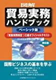 図解 貿易実務ハンドブック ベーシック版 第6版  「貿易実務検定」C級オフィシャルテキスト