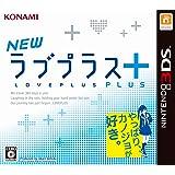 NEWラブプラス+ - 3DS