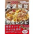 1週間2000円 欲望解放やせレシピ