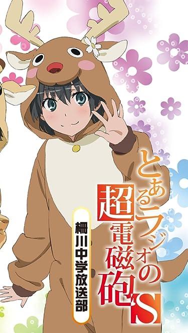 2009年に放送されたテレビアニメ - とあるラジオの超電磁砲S~柵川中学放送部~ 佐天涙子