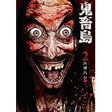 鬼畜島 2巻 (LINEコミックス)