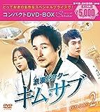 浪漫ドクター キム・サブ コンパクトDVD-BOX2