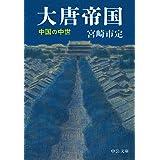 大唐帝国-中国の中世 (中公文庫プレミアム)