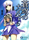蒼穹のカルマ6 (富士見ファンタジア文庫)