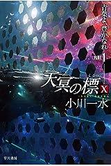天冥の標Ⅹ 青葉よ、豊かなれ PART1 (ハヤカワ文庫JA) Kindle版