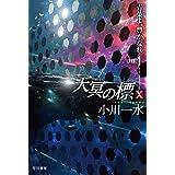天冥の標Ⅹ 青葉よ、豊かなれ PART1 (ハヤカワ文庫JA)