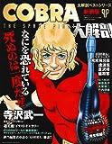 【大解剖ベスト】 コブラ大解剖 (サンエイムック 大解剖ベストシリーズ)