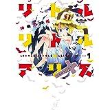 リトル・リトル・アリス (1) (まんがタイムKRコミックス)