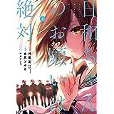 日和ちゃんのお願いは絶対 1巻 (デジタル版ビッグガンガンコミックス)