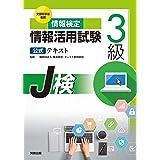 情報検定 情報活用試験3級公式テキスト (J検)