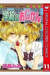 学校のおじかん カラー版 11 (マーガレットコミックスDIGITAL) Kindle版