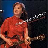 【Amazon.co.jp限定】中島みゆき ライヴ! Live at Sony Pictures Studios in L.A.(CD)(オリジナル・マスクケース付き)