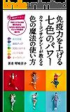 免疫力を上げる 七色のパワー: カラーコンサルタントが教える 色の魔法の使い方 【色の効果・効用】シリーズ