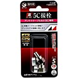 日本アンテナ F型接栓 5C用 チューリップリング付 2個入 F-5-SP