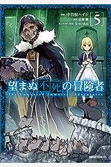 望まぬ不死の冒険者 5 (ガルドコミックス) Kindle版
