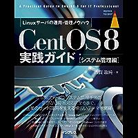 CentOS8 実践ガイド [システム管理編] impress top gearシリーズ