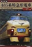 485系特急形電車