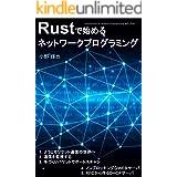 Rustで始めるネットワークプログラミング