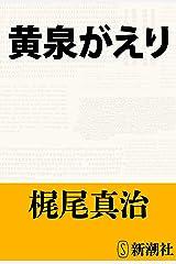 黄泉がえり (新潮文庫) Kindle版