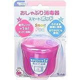 Smart Start おしゃぶり消毒 スマートポッドR ピンク