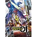 仮面ライダーゼロワン VOL.11<完> [DVD]