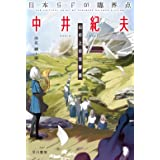 日本SFの臨界点 中井紀夫 山の上の交響楽 (ハヤカワ文庫JA)