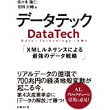 データテック XMLルネサンスによる最強のデータ戦略