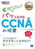 シスコ技術者認定教科書 図解でスッキリ! パッとわかるCCNAの授業