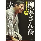 音声DVDで聴ける! 柳家さん喬 大人の落語 (講談社の実用BOOK)