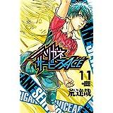 ハリガネサービスACE 11 (少年チャンピオン・コミックス)