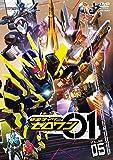 仮面ライダーゼロワン VOL.5 [DVD]