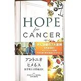 ホープフォーキャンサー HOPE for CANCER(日本語翻訳版)がん治癒の7大原則