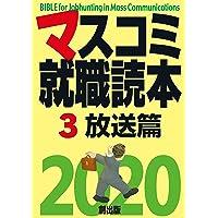 マスコミ就職読本2020 第3巻 放送篇