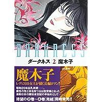 ダークネス (2) (ぶんか社コミック文庫)