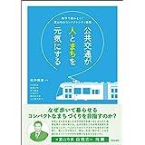 公共交通が人とまちを元気にする: 数字で読みとく! 富山市のコンパクトシティ戦略