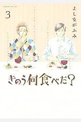 きのう何食べた?(3) (モーニングコミックス) Kindle版
