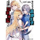 外れスキルの追放王子、不思議なダンジョンで無限成長2 (角川スニーカー文庫)