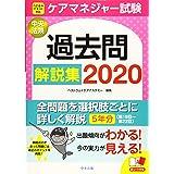 ケアマネジャー試験 過去問解説集2020