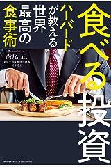 食べる投資 ~ハーバードが教える世界最高の食事術~ Kindle版