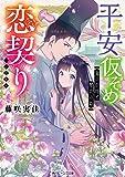 平安仮そめ恋契り 鬼の中将と琴音の姫 (角川ビーンズ文庫)