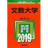 文教大学 (2019年版大学入試シリーズ)