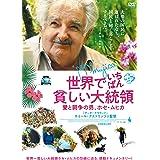世界でいちばん貧しい大統領 愛と闘争の男、ホセ・ムヒカ [DVD]