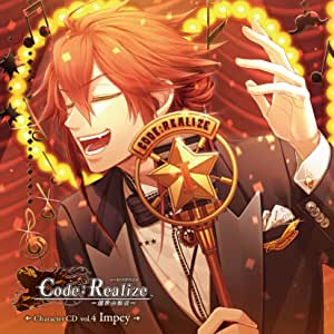 Code:Realize~創世の姫君~Character CD vol.4 インピー・バービケーン(通常盤)