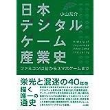 日本デジタルゲーム産業史 増補改訂版: ファミコン以前からスマホゲームまで