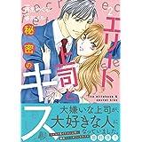 エリート上司と秘密のキス 2 (マーマレードコミックス)